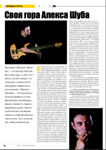 In/out Russian article